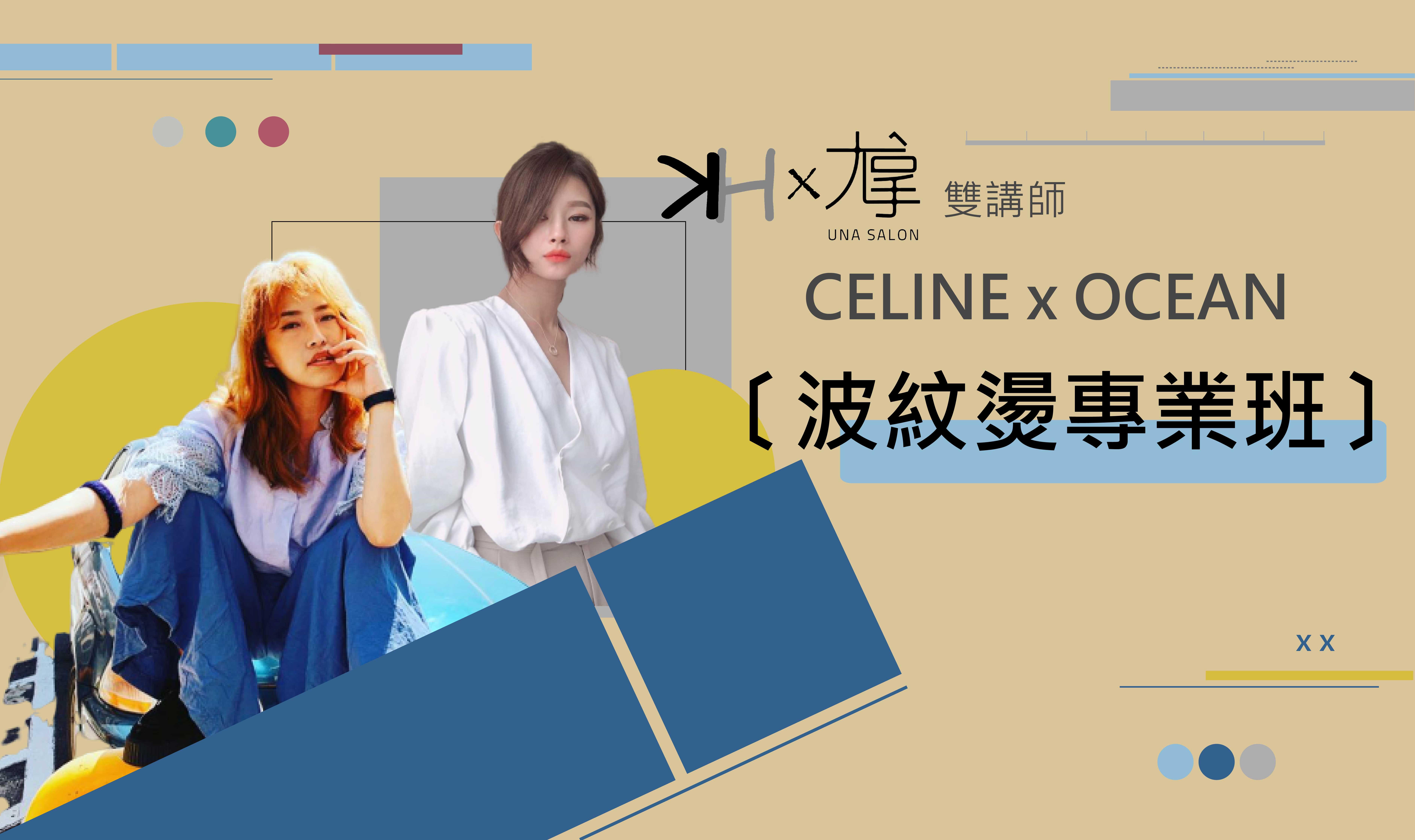 KH x 尤拿 Celine x 牛牛 波紋燙專業班