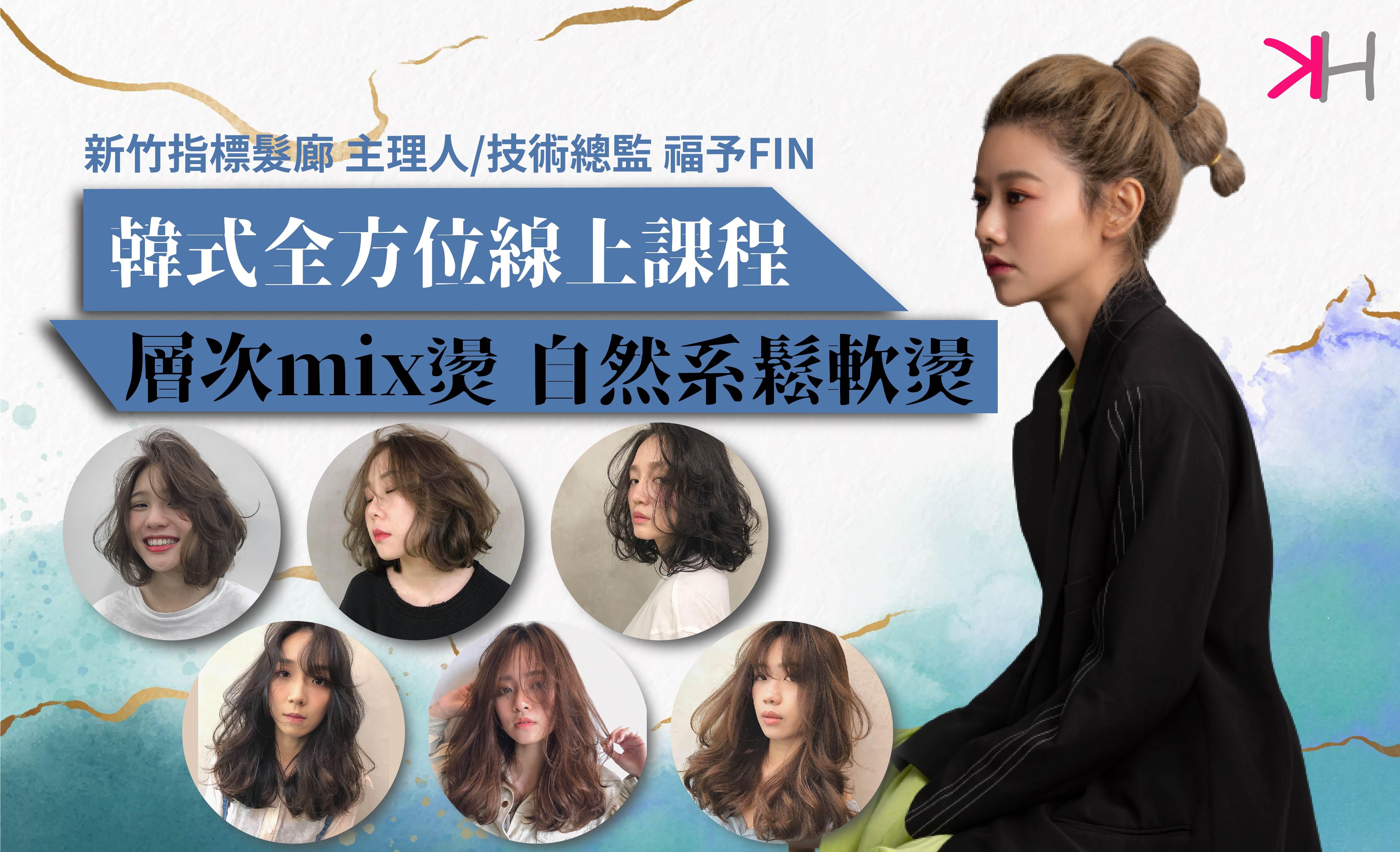 FIN 韓式全方位線上課程